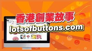[生意思維] 香港創業故事 lotsofbuttons.com (廣東話 | 中字)