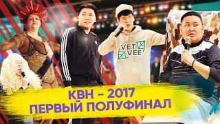 Первый полуфинал региональной лиги КВН «Якутия»