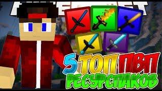 5 ТОПОВЫХ ПВП РЕСУРСПАКОВ + СНОВА НА ВАЙМВОРЛДЕ!  - [Minecraft SkyWars VimeWorld Mini-Game]