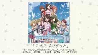 【楽曲試聴】「キミのそばでずっと」(歌:THE IDOLM@STER CINDERELLA GIRLS for BEST5!)