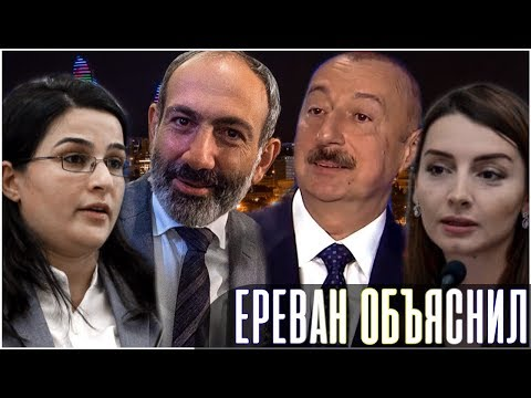 Ереван объяснил, почему