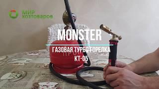Обзор газовой турбо горелки Monster KT 05