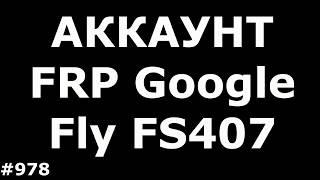 разблокировка FRP аккаунта Fly FS407 Stratus 6