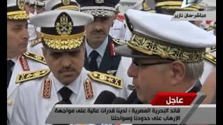 """فيديو..القوات البحرية: دور حاملة طائرات""""عبدالناصر"""" تنفيذ مهام خارج حدود البلاد"""