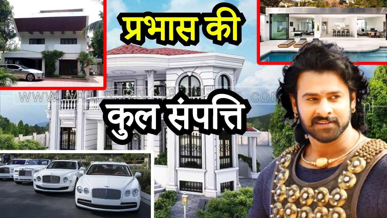 प्रभास की कुल संपत्ति जानकर आप चौंक जायेंगे | Prabhas's Total Net Worth | Lifestyle | House | Car