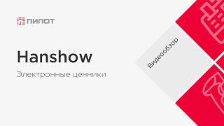 Обзор электронных ценников Hanshow