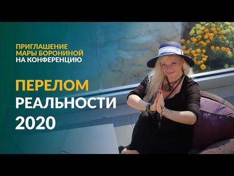 """0 Приглашение Мары Борониной на конференцию """"Перелом реальности 2020"""""""