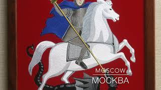 Герб Москвы, вышивка, дуб. Сделано Флаг.ру.