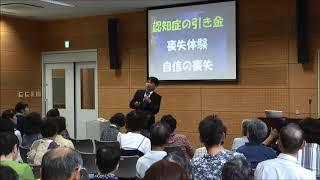 Dr.エトーの健幸講座第4回『認知症を知ろう』Part 3 thumbnail