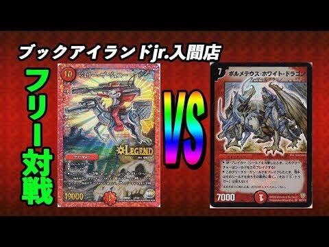 5cジョリー(居眠り)vsクローシスボルコン(スバル)【デュエルマスターズ対戦】