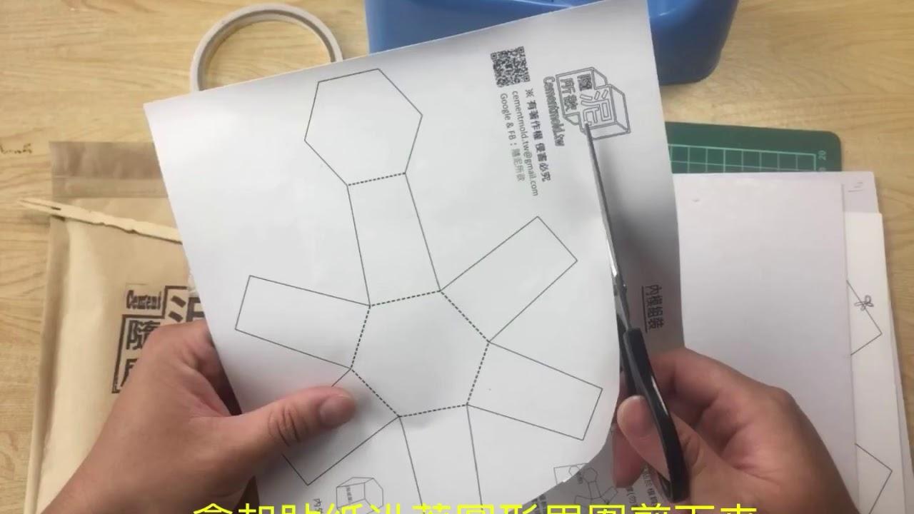 水泥盆器DIY材料包 - YouTube