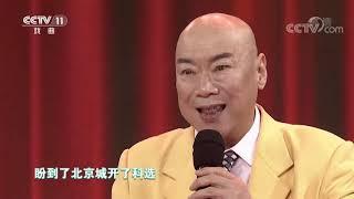[梨园闯关我挂帅]豫剧《七品芝麻官》选段 演唱:王艺红| CCTV戏曲