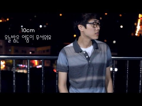 10cm - Tonight, I'm Afraid Of The Dark (오늘밤은 어둠이 무서워요) Cover [Daeho, Jungmin] [Korean]