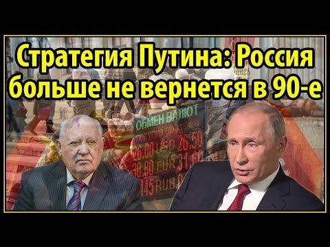 СТРАТЕГИЯ ПУТИНА: РОССИЯ БОЛЬШЕ НЕ ВЕРНЁТСЯ В 90-ЫЕ