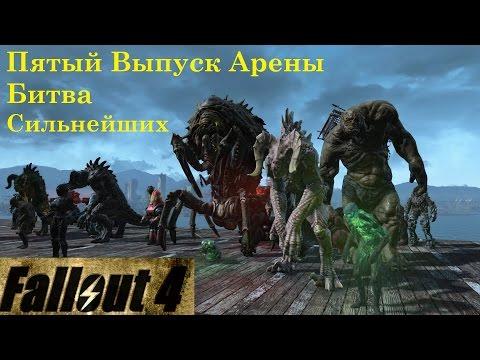 Fallout 4 Пятый Выпуск Арены Битва Сильнейших