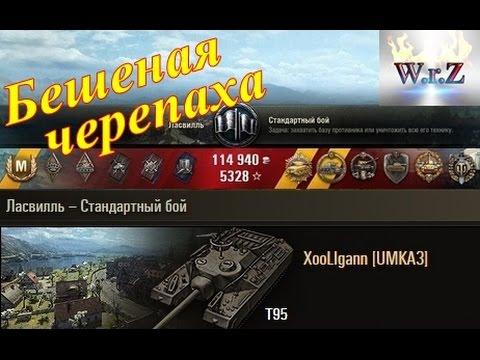Сборка модов wotspeak модпак вотспик для world of tanks 0. 9. 16.
