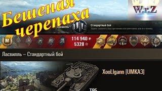T95 Бешеная черепашка и зомби апокалипсис )))  Ласвилль World of Tanks 0.9.15.2