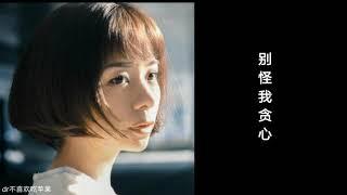 金玟岐 【岁月神偷】 歌词版