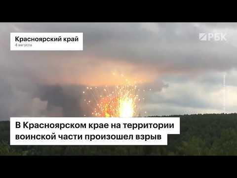 Взрывы в Красноярском крае. Взрывы в Ачинске сейчас.