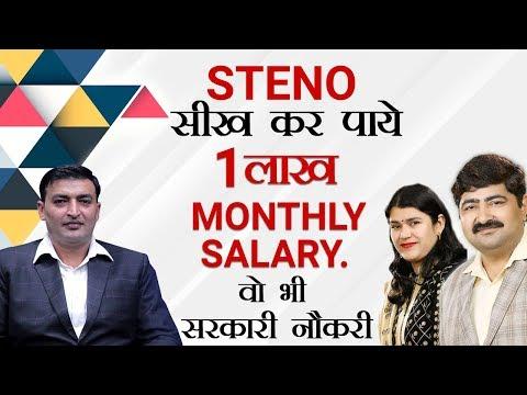 Steno सीख कर पाये 1 लाख Monthly Salary. वो भी सरकारी नौकरी