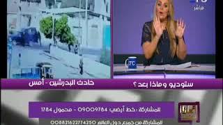 حصري .. رانيا ياسين تحلل مسرح جريمة حادث البدرشين و ترصد مفاجاة خطيرة .. لاول مرة