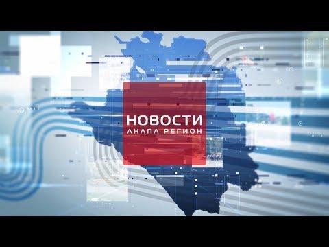 """Новости """"Анапа Регион"""" от 7 октября 2019 года"""