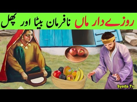 Rozedar Boorhi Aurat Uska Nafarman Beta aur Taze Phal || Mom and Son || Fresh Fruits || Maa ka Dil