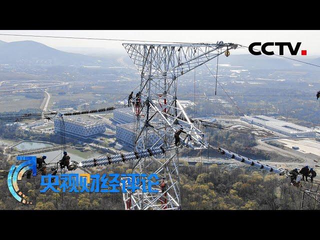 《央视财经评论》 20210730 分时电价 只是涨价吗?| CCTV财经