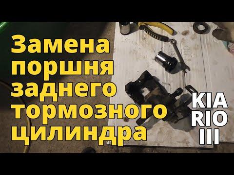 Замена заднего тормозного суппорта Kia Rio 3 своими руками