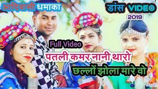 Patli Kamar Naani Tharo Chalo Jhola Maare Wo | पतली कमर नानी थारो छल्लों झोला मारे वो |Full Hd Video