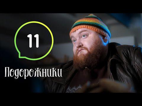 Сериал Подорожники. Серия 11 | КОМЕДИЯ 2019