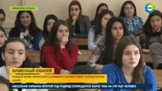 Армения отмечает день родного языка - МИР24