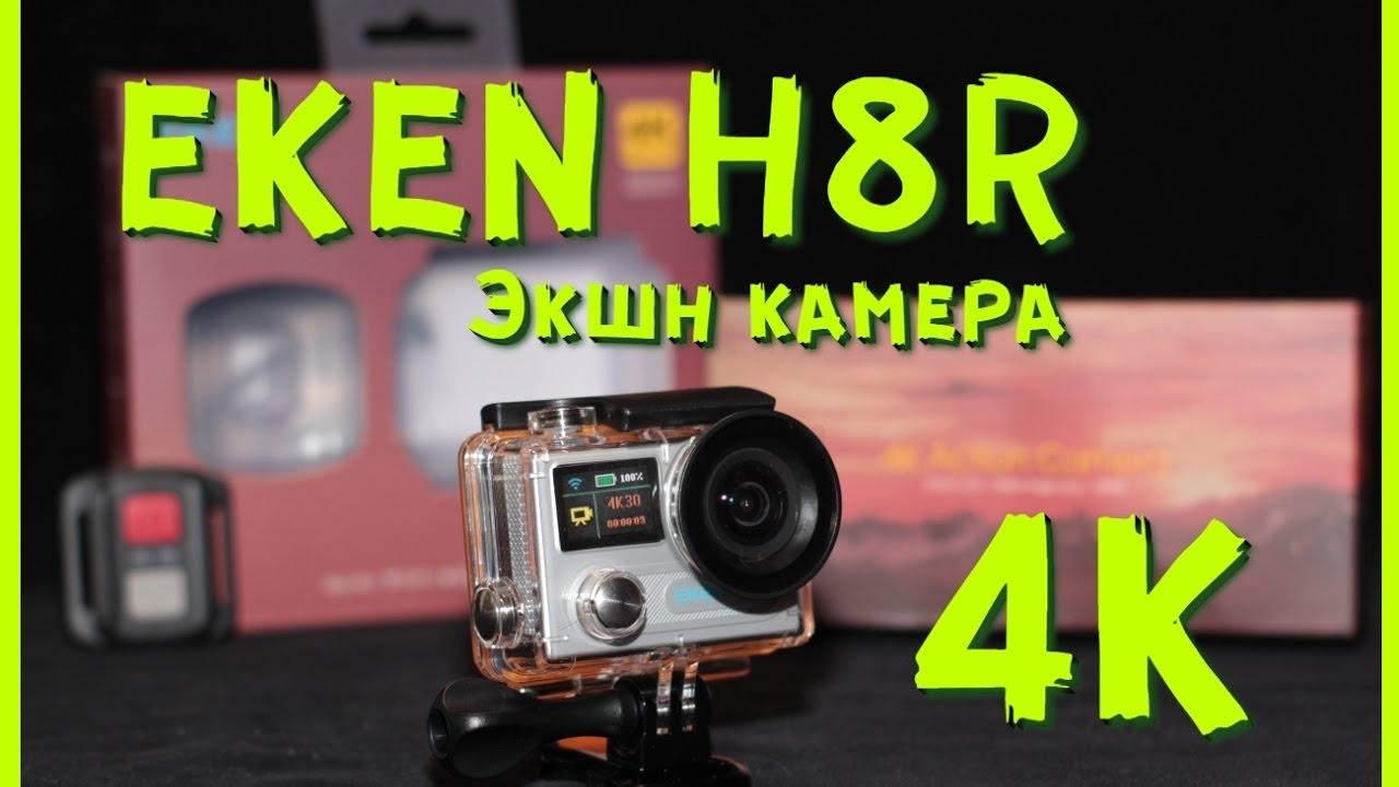 EKEN H8r обзор экшн камеры.