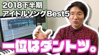 2018年下半期ぱくゆう的アイドルソングBest5!! thumbnail