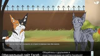 """Коты воители: прохождение игры """"Послание Звёзд"""" #3 [конец]"""