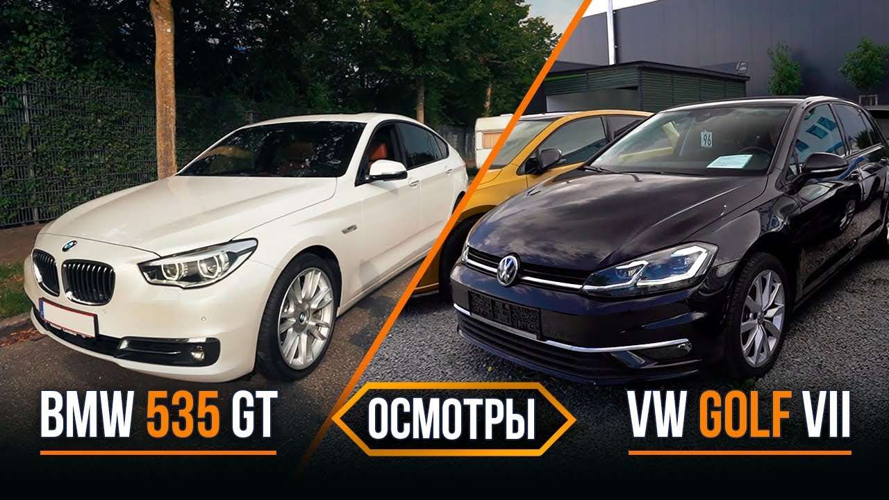 Два осмотра в один день /// BMW 535 GT и VW Golf VII