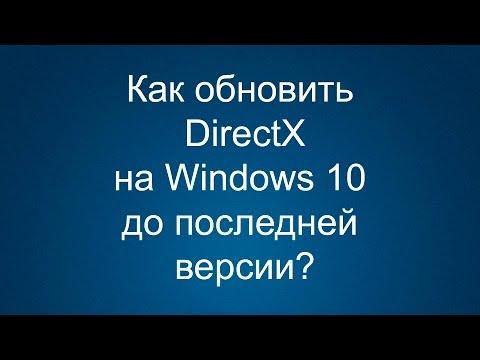 Как обновить directx windows 10