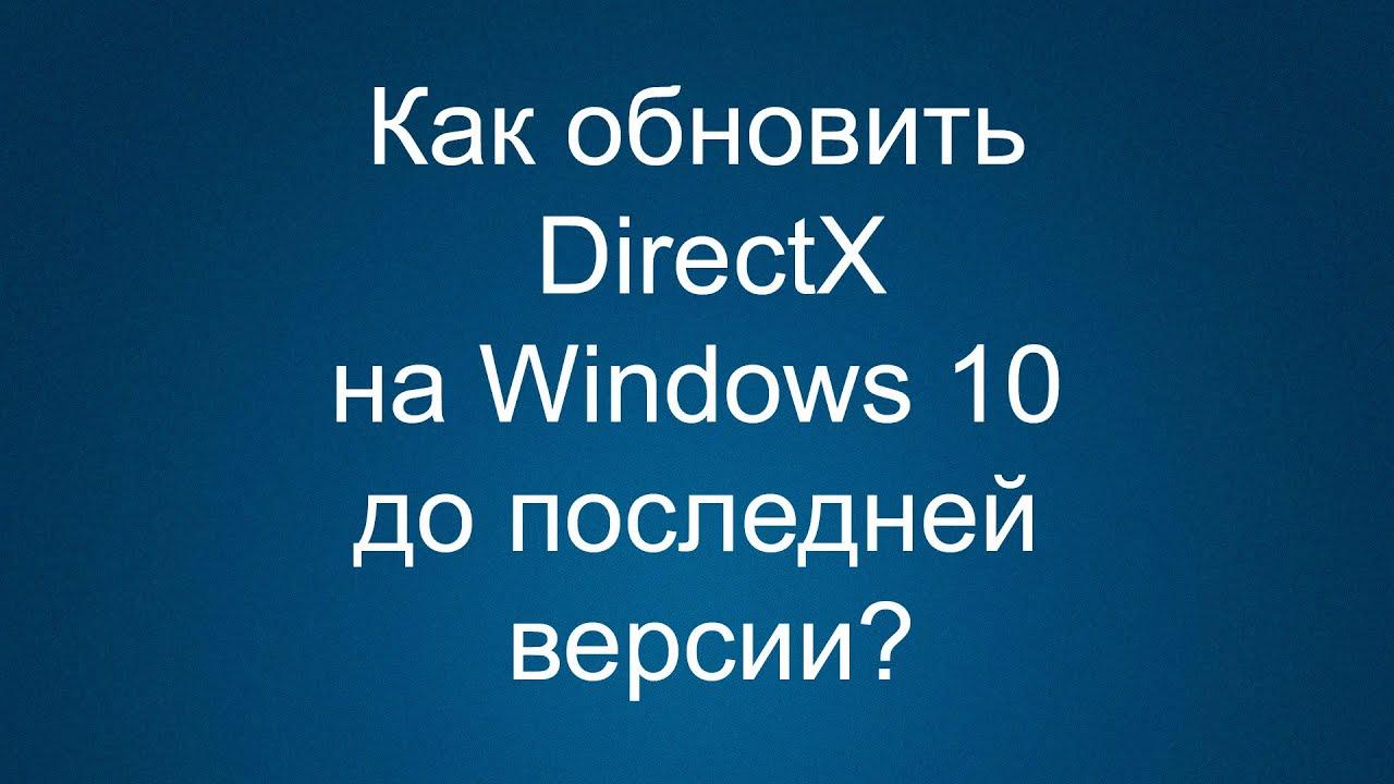 Скачать directx последняя версия для windows 10.