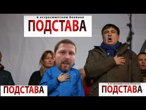 Мы не позволим детям плакать из-за Саакашвили