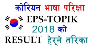 EPS TOPIK Result 2018 II Published EPS TOPIK Result nepal