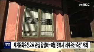 세계문화유산으로 관광활성화 추진 / 안동MBC