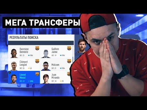 ЛЕГЕНДАРНЫЕ ТРАНСФЕРЫ - FIFA 19 КАРЬЕРА ТРЕНЕРА #1