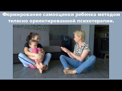 Формирование самооценки ребенка методом телесно ориентированной психотерапии.