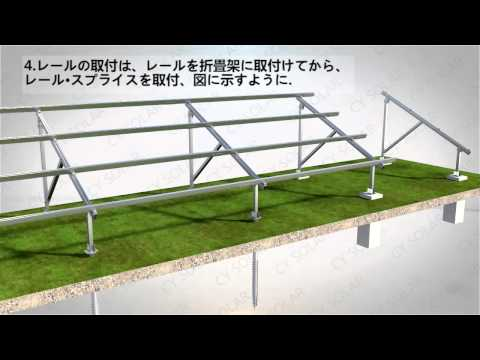 CY ROLAR Mounting Ground Mounting system PV, Ground Mounted Solar PV Farm 03 2 10 Jap