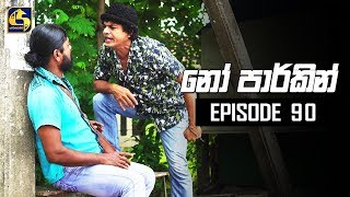 NO PARKING EPISODE 90 || ''නෝ පාර්කින්'' || 25th October 2019 Thumbnail