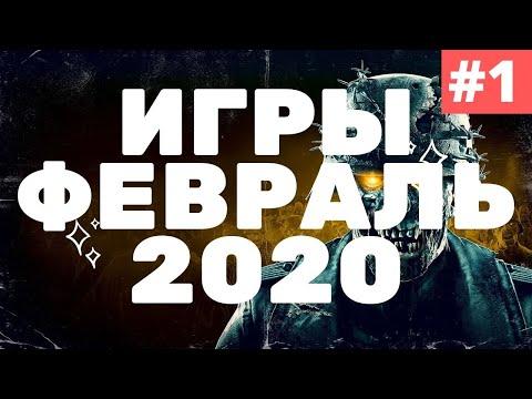 ИГРЫ - НОВИНКИ - ОБНОВЛЕНИЯ - ДОПОЛНЕНИЯ - ФЕВРАЛЬ 2020 ЧАСТЬ 1
