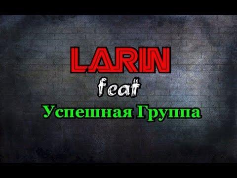 Успешная группа feat Дмитрий Ларин - Мой Елдак