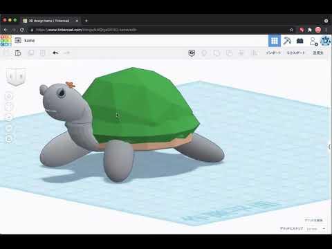 Tinkercadで作ったデータを3Dプリント用に書き出す方法