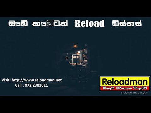 Dialog Online Reload - Send Dialog Reload Sri Lanka (2019)