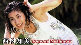 西村知美の画像集です。(にしむら ともみ)Tomomi Nishimuraは、山口県...